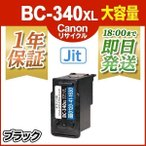 BC-340XL ブラック大容量 キャノン Canonリサイクルインクカートリッジ {bc-340XL-jit}