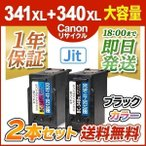 ショッピングキャノン BC-341XL+340XL ブラック大容量・カラー大容量 プリンターインク キャノン Canon 341 340 シリーズ リサイクルインクカートリッジ{bc-341XL+340XL-jit}
