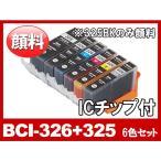 キャノン 互換 BCI-326+325/6MP 顔料6色セット Canon 互換インク{bci-326+325-6mp-pigment}