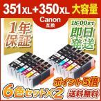 BCI-351XLBK + BCI-350XLPGBK 顔料ブラック(6色マルチパック大容量 2個)キヤノン Canon 互換インクカートリッジ{BCI-351+350-6mp-2}