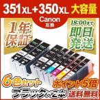 ショッピングキャノン BCI-351XLBK + BCI-350XLPGBK 顔料ブラック 6色マルチパック大容量+顔料ブラック2個 キヤノン Canon 互換インクカートリッジ{BCI-351+350-6mp+350-w-m}