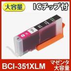 キャノン インク BCI-351XLM マゼンタ大容量 Canon キャノン互換インクカートリッジ {BCI-351M}