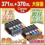 BCI-371XL+370XLPGBK 顔料ブラック 5色2セット 計10個 (大容量) プリンターインク キャノン(Canon) 互換インクカートリッジ{BCI-371+370-5mp-2}