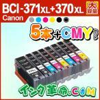 ショッピングプリンター プリンター インク キャノン BCI-371XL+370XLPGBK  5色+C/M/Y シアン マゼンタ イエロー 大容量互換インクカートリッジ{BCI-371+370-5mp+cmy}