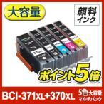 BCI-371XL+370XL/5MP 5色マルチパック(大容量) プリンターインク キャノン(Canon) 371 370 シリーズ 互換インクカートリッジ{BCI-371+370-5mp}