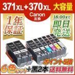 BCI-371XL+370XLPGBK  6色+顔料ブラック2個 計8個 (大容量) プリンターインク キャノン(Canon) 互換インクカートリッジ{BCI-371+370-6mp+370x2}