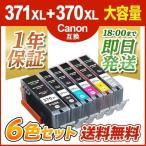 BCI371 BCI370 XLPGBK 互換インク  顔料ブラック 6色大容量マルチパック キャノン Canon PIXUS MG7730F MG6930対応 送料無料{BCI-371+370-6mp}
