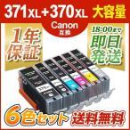 Canon インク BCI-371XL+370XLPGBK 顔料ブラック 6色 Canon互換インク PIXUS MG7730F MG6930 送料無料{BCI-371+370-6mp}