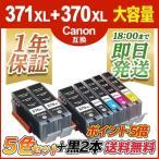 BCI-371XL+370XLPGBK  5色+顔料ブラック2個 計7個 (大容量) プリンターインク キャノン(Canon) 互換インクカートリッジ{BCI-371XL+370XLPGBK-5mp+370x2}
