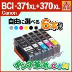 BCI-371XL+370XL/6MP 6色マルチパック(大容量) プリンターインク キャノン(Canon) 371 370 シリーズ 互換インクカートリッジ{BCI-371+370-6mp}