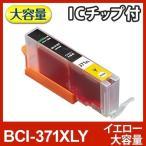 キャノン インク BCI-371XLY イエロー大容量 Canon キャノン互換インクカートリッジ {BCI-371XLY}