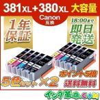 BCI-381XL+380XL / 5MP 5色 x2セット キャノン Canon プリンターインク bci381 bci380 pixus ts8130 互換インクカートリッジ