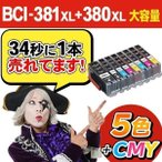 BCI-381XL+380XL / 5MP 5色+CMY キャノン Canon プリンターインク bci381 bci380 pixus ts8130 互換インクカートリッジ