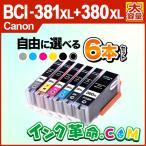 BCI-381XL+380XL / 6MP 6色マルチパック 大容量 キャノン bci381 bci380 pixus ts8130 ts8230 ts8330  Canon 互換インクカートリッジ