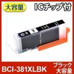 BCI-381XLBK ブラック pixus キャノン Canon プリンターインク bci381 ts8130 互換インクカートリッジ
