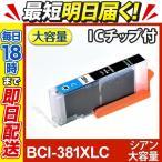 BCI-381XLC シアン キャノン Canon プリンターインク bci381 pixus ts8130 互換インクカートリッジ