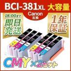 キャノン インク Canon BCI-381XL CMY シアン マゼンダ イエロー 計6本 大容量 プリンターインク bci381 互換インクカートリッジ