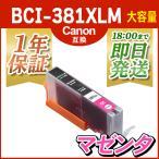 BCI-381XLM マゼンタ キャノン Canon プリンターインク bci381 pixus ts8130 互換インクカートリッジ