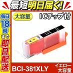 BCI-381XLY イエロー キャノン Canon プリンターインク bci381 pixus ts8130 互換インクカートリッジ