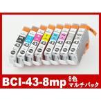 BCI-43 8色マルチパック Canon キャノン互換インクカートリッジ {BCI-43-8mp}