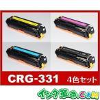 ショッピングHIGH CRG-331_high-4mp(4色セット)レーザープリンター Canon(キャノン)互換トナーカートリッジ  {CRG-331_high-4mp}