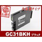 GC31KH顔料ブラック 大容量 リコー RICOH互換インクカートリッジ {GC31KH}