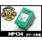 HP134 XLC9363HJ カラー大容量 ヒューレット・パッカード HPリサイクルインクカートリッジ {HP134-01}