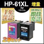 HP インク HP61XL (顔料ブラック増量・カラー増量) ヒューレット・パッカード リサイクルインクカートリッジ{HP61XLBK-XLCL}