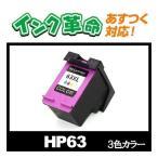 HP63XL F6U63AA カラー増量 ヒューレット・パッカード HPリサイクルインクカートリッジ{HP63XLCL}