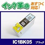 IC1BK05  エプソン EPSON インク