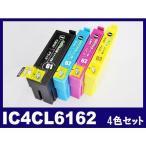 ショッピングエプソン エプソン インク IC4CL6162 4色セット EPSON互換インクカートリッジ {ic4cl6162}