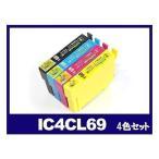 エプソン インク IC69 IC4CL69 4色セット EPSON 互換インクカートリッジ {IC4CL69-dye}