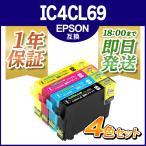 ショッピングエプソン エプソン インク IC69 IC4CL69 顔料4色セット EPSON用互換インクカートリッジ {IC4CL69-pg}