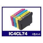 ショッピングエプソン エプソン インク IC4CL74 4色セット EPSON互換インクカートリッジ {IC4CL74}