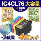 ショッピングエプソン エプソン インク IC4CL76 4色セット EPSON互換インクカートリッジ {IC4CL76}