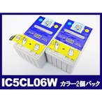 IC5CL06W カラー2個パック エプソン EPSON互換インクカートリッジ {IC5CL06W}