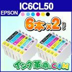 ショッピングエプソン IC6CL50 6色 2セット 計12本 プリンターインク エプソン EPSON IC50 シリーズ 互換インクカートリッジ{IC6CL50-w}