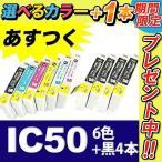 ショッピングエプソン エプソン インク IC50 IC6CL50 ICBK50 6色セット + ブラック4個 EPSON用 互換インクカートリッジ{IC6CL50+4BK}