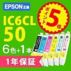 IC6CL50 6色セット プリンターインク エプソン EPSON IC50 シリーズ 互換インクカートリッジ{IC50-008}