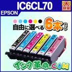 エプソン インク IC70L 増量6色セット+1個 IC6CL70L EPSON用互換インクカートリッジ{IC6CL70L}