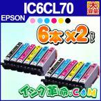 ショッピングエプソン IC6CL70L 6色セット×2個 計12個 プリンターインク エプソン EPSON IC70 シリーズ 互換インクカートリッジ{IC6CL70L-2}
