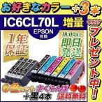 ショッピングエプソン エプソンインク IC70L 6色セット+ブラック4個 IC6CL70L ICBK70L EPSON用互換インクカートリッジ{IC6CL70L+4BK-m}