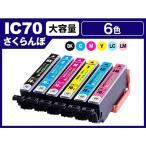 エプソン 互換インク IC6CL70L IC70 6色セット EPSONプリンターインクカートリッジ{IC6CL70L}
