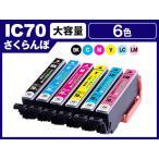 ショッピングエプソン エプソン インク IC70対応 6色セット JIT製 IC6CL70L EPSONプリンタ−互換インクカートリッジ{IC6CL70L}
