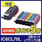 インク エプソン IC6CL70EDBK2K 6色セット+ブラック2個 EPSON用互換インクカートリッジ エプソン複合機 インクジェットプリンター対応{IC6CL70LEDBK2K}