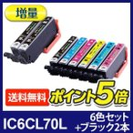 ショッピングエプソン エプソン インク IC70 6色セット+ブラック2個 IC6CL70LEDBK2K EPSONプリンタ−互換インクカートリッジ{IC6CL70LEDBK2K}