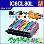 IC6CL80L 6色セット(増量版) プリンターインク エプソン(EPSON) IC80 シリーズ 互換インクカートリッジ{IC6CL80L}