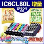 ショッピングエプソン IC6CL80L+4BK 増量 6色セット+ブラック4個 プリンターインク エプソン EPSON IC80 シリーズ 互換インクカートリッジ {IC6CL80L+4BK-m}