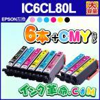 ショッピングエプソン IC6CL80L+CMY 増量6色セット+CMY プリンターインク エプソン EPSON IC80 シリーズ 互換インクカートリッジ 送料無料{IC6CL80L+CMY}