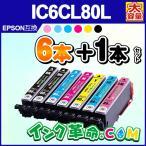IC6CL80L 6色セット+黒1本(増量版、計7本入り) プリンターインク エプソン(EPSON) IC80 シリーズ 互換インクカートリッジ{IC6CL80LEDBKK}